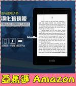 【萌萌噠】亞馬遜 Amazon kindle paperwhite 2/3 超薄 9H 防爆 鋼化玻璃膜 高清防刮 防爆 螢幕玻璃膜
