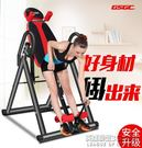 倒立機家用健身運動器材拉伸收腹倒立器增高...