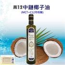 皇冠特級M12中鏈椰子油500ml (MCT+C12月桂酸)