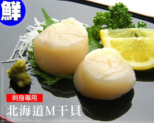 【屏聚美食】北海道原裝刺身用大顆M生食干貝1包(1kg/約26-30顆/盒)