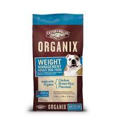 【寵物王國】ORGANIX歐奇斯有機飼料-室內犬14.5磅