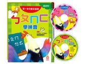 ㄅㄆㄇㄈ學拼音:第一本兒童正音書 附CD+DVD 1977-1 幼福 (購潮8)