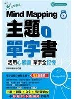 二手書博民逛書店 《Mind Mapping主題單字書I》 R2Y ISBN:9789868765832│貝斯特編輯部