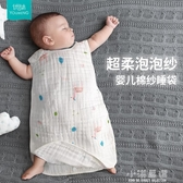 寶寶睡袋純棉紗布無袖背心新生兒童防踢被嬰兒夏季薄款空調房0歲『小淇嚴選』