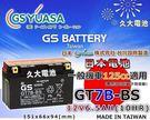✚久大電池❚ GS 機車電池 機車電瓶 GT7B-BS 7號薄型 光陽 KYMCO QUANNON 150