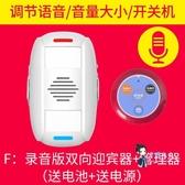 迎賓器 你好歡迎光臨感應器商店鋪進門人體感應無線紅外線雙向迎賓器T