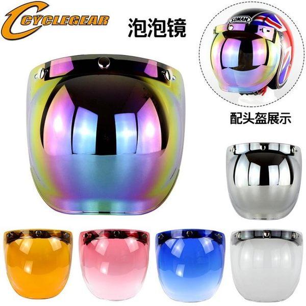 摩托車頭盔鏡片哈雷泡泡鏡三扣式復古飛行盔安全防強光風鏡連鏡架