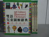 【書寶二手書T9/語言學習_RBO】雙語兒童圖解辭典_1~5冊合售