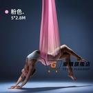 瑜伽吊床 空中瑜伽吊床家用固定盤彈力懸掛式支架吊繩高空伸展帶瑜伽館專用T