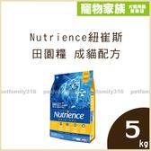 寵物家族*-Nutrience紐崔斯《田園糧 - 成貓配方》配方 5KG