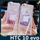 HTC 10 evo 水鑽香水瓶保護套 軟殼 附水晶掛繩 閃亮貼鑽 流沙全包款 矽膠套 手機套 手機殼