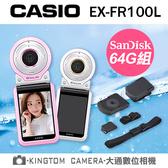 CASIO FR100L 送64G卡+自拍桿+EAM1.2.3配件組+原廠皮套+螢幕貼(可代貼)  公司貨