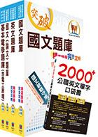 免運【鼎文公職】OD25台電公司新進僱用人員招考(海事工程類)模擬試題套書(不含輪機概要)