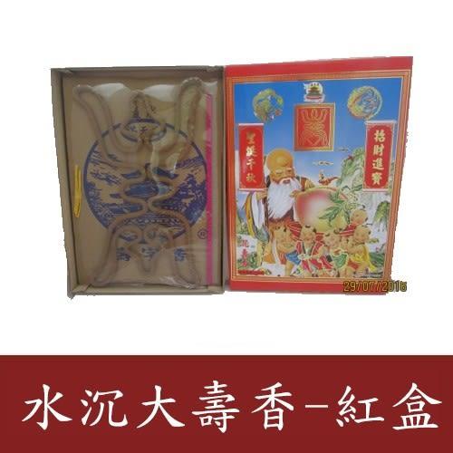 【如意檀香】【如意水沉大壽香-紅盒/10盒】【Z19T0104】祝壽香  1支/盒