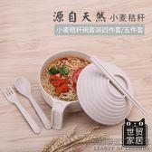 家用日式餐具小麥秸稈碗筷套裝學生宿舍帶蓋可愛塑料方便面泡面碗