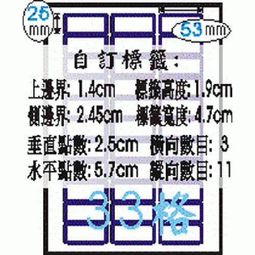 Herwood 鶴屋牌 NO.4016 A4 雷射噴墨影印自黏標籤貼紙/電腦標籤 藍框 25x53mm