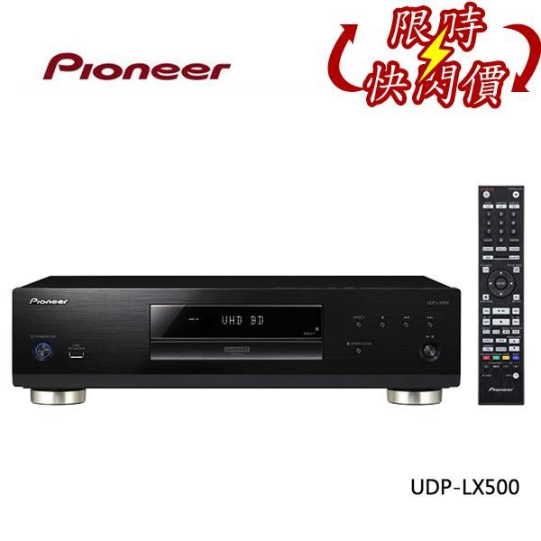 【期間限定+24期0利率】Pioneer 先鋒 4K UHD 藍光播放機 UDP-LX500 公司貨