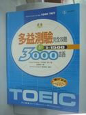 【書寶二手書T3/語言學習_XHB】多益測驗完全攻略3000語1_SusanAnders_附光碟