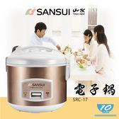 【SANSUI 山水】10人份多功能電子鍋(SRC-17)