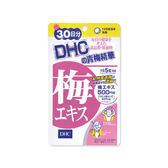 DHC 青梅精華(30日份)【小三美日】