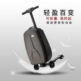 智慧電動旅行箱男滑板車行李箱抖音拉桿箱女代步可騎行登機 YDL