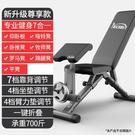 仰臥板 啞鈴凳家用健身椅多功能健身器材可折疊仰臥板飛鳥臥推平凳【幸福小屋】