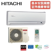 HITACHI日立冷氣 2-3坪 一對一變頻冷暖分離式冷氣 RAS-22HK1/RAC-22HK1 含基本安裝
