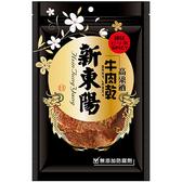 新東陽高粱酒辣味牛肉乾120G【愛買】