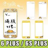 E68精品館 正版蛋黃哥 滿版浮雕鋼化玻璃 IPHONE 6 PLUS/6SPLUS 5.5吋 玻璃貼 鋼膜 手機螢幕保護貼彩膜
