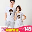 24小時快速出貨 潮T 情侶裝 純棉短T MIT台灣製 【YC162】我們結婚吧!  情侶T 可單買 求婚必備 團體服