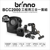 Brinno BCC2000 縮時攝影機 1080P 建築工程三合一記錄套組 縮時相機 公司貨【128G+可刷卡】薪創數位