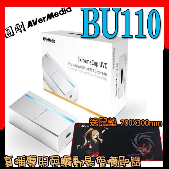[ PC PARTY  ] 送鼠墊  圓剛 AVerMedia  直播專用 免驅動 影像擷取器 BU110