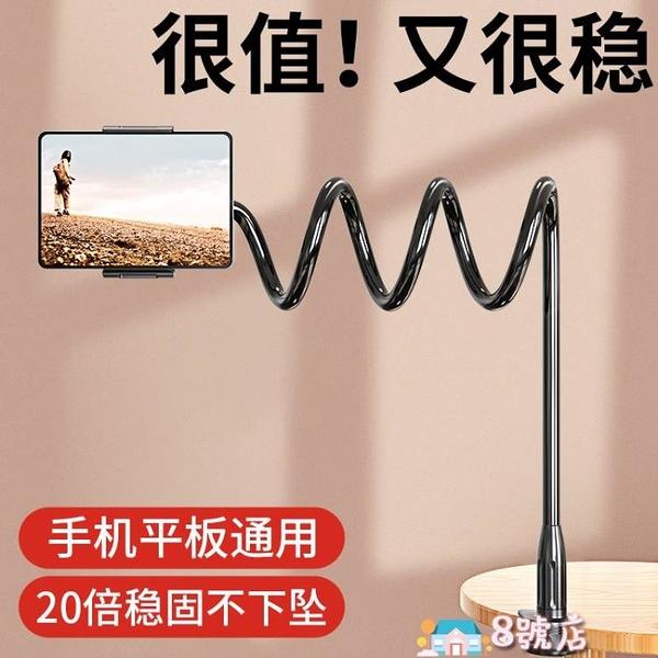 手機架懶人支架床頭床上用適用ipad蘋果平板伸縮固定支撐架子創意看追劇神器萬能 8號店