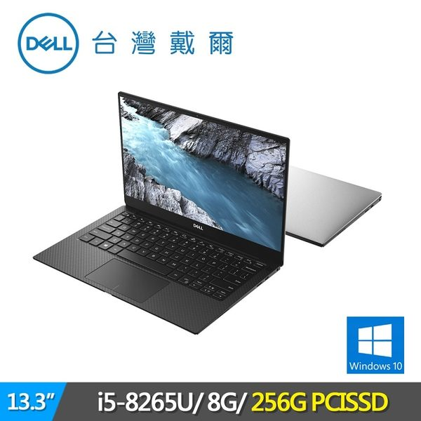 DELL XPS13-9380-R1508STW  13.3吋筆記型電腦 (銀/I5-8265U/8G/256G/Win10 )送無線滑鼠