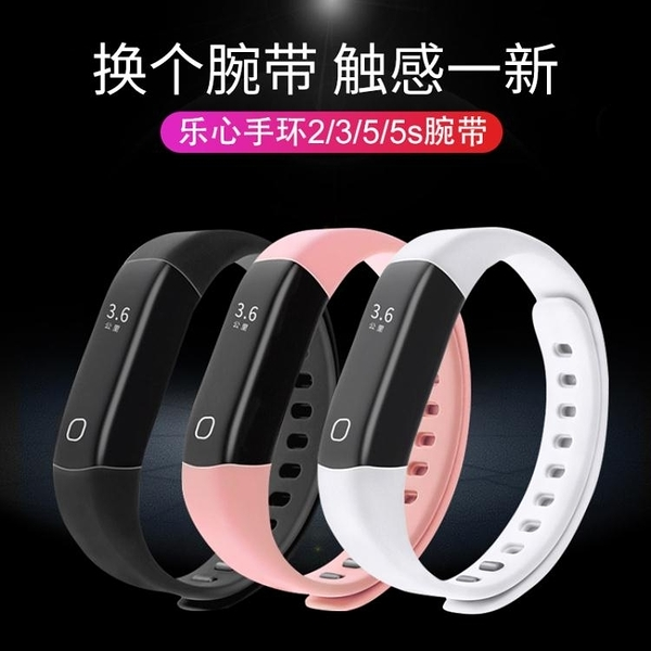 錶帶 樂心手環2/3/5/5s腕帶替換帶 樂心手環mambo腕帶配件通用男女 叮噹百貨