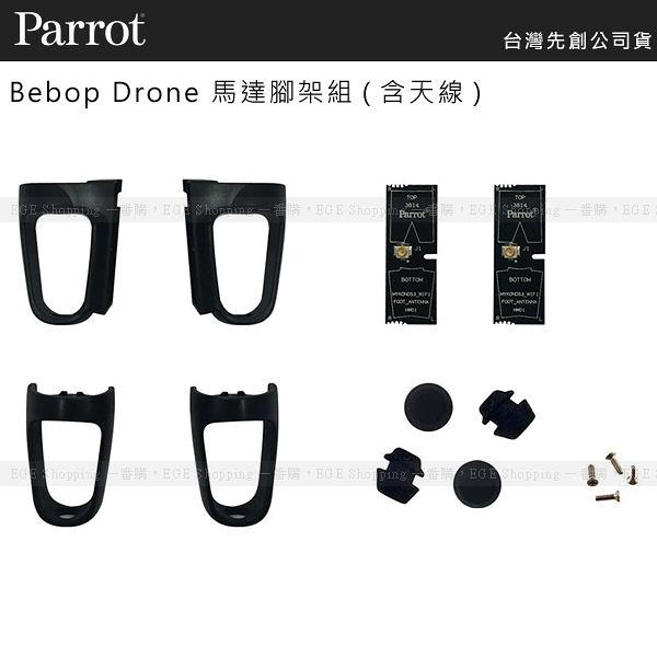 EGE 一番購】Parrot Bebop Drone 原廠馬達腳架組(含天線),可自行組裝維修【先創公司貨】