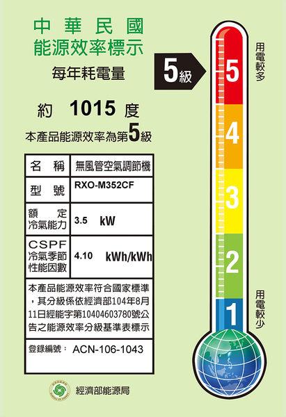 【Renfoss良峰】定頻分離式冷氣 RXI-M352CF/RXO-M352CF 送基本安裝