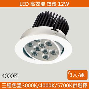 HONEY COMB LED12W高效能崁燈 3入一組 自然光 TAD31024