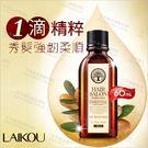萊蔻LAIKOU摩洛哥護髮精油-60mL(乾燥受損髮質專用) [56195]