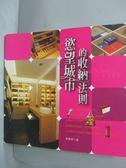 【書寶二手書T5/設計_HJU】慾望城市的收納法則_林蕙君、張明偉