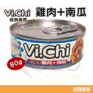 經典維齊狗罐-雞肉+南瓜 80g【寶羅寵品】