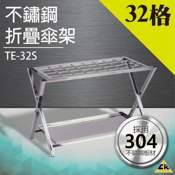 不鏽鋼折疊傘架(32孔)TE-32S (百貨公司/大賣場/雨傘收納/傘桶/傘具/旅館/自助傘架/便利商店)