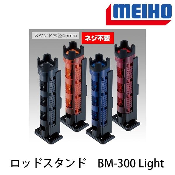 漁拓釣具 明邦 ROD STAND BM-300 LIGHT [置竿架]