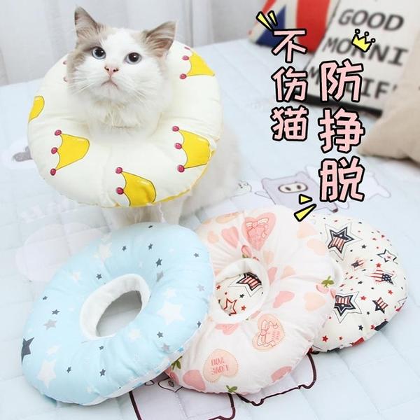 伊麗莎白圈貓軟布寵物狗狗伊莉沙白防舔頭套貓咪用品【宅貓醬】