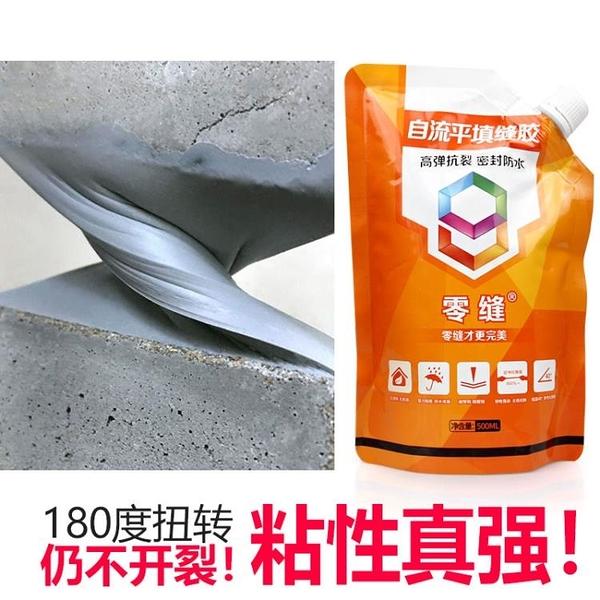 填縫膠 屋頂裂縫補漏材料填縫膠水泥地面自流平灌縫膠填縫劑美縫劑修補膠 宜品
