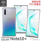 【愛瘋潮】Metal-Slim  Samsung Galaxy Note 10+  防撞氣墊TPU 手機保護套 軟殼