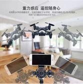新款迷你手錶遙控飛機摺疊四軸飛行器航拍成人兒童無人直升機玩具 igo 范思蓮恩