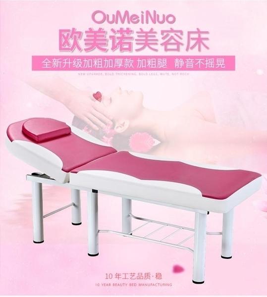 折疊美容床美體按摩床推拿床床美容院專用紋繡床  【快速出貨】