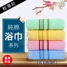 [衣襪酷] 輕薄款 吸水 純棉浴巾系列 浴巾 小浴巾 印花浴巾 台灣製造 (Best Popular/方格牌)