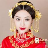 交換禮物-新娘頭飾古裝?帶中式結婚禮秀禾服?飾古風?釵古典配飾品